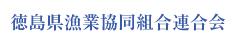 徳島県漁業協同組合連合会